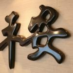 Знак ФЕН ШУЙ из искусственного камня - ИЗГНАНИЕ ЗЛА