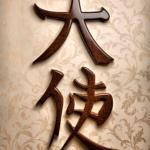 Знак ФЕН ШУЙ из искусственного камня  АНГЕЛ - Ваш хранитель, помощник и советник.